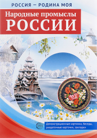 Народные промыслы России. Демонстрационные картинки, беседы, раздаточные карточки, закладки,