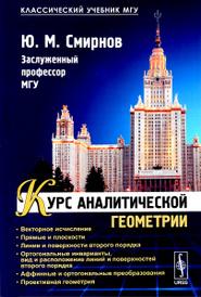 Курс аналитической геометрии. Учебное пособие, Ю. М. Смирнов