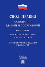 Основания зданий и сооружений. СП 22.13330.2011 / Soil Bases of Buildings and Structures,