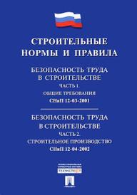 СНиП 12-03-2001/12-04-2002. Безопасность труда в строительстве. Часть 1. Общие требования. Часть 2. Строительное производство,