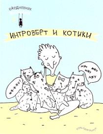 Ежедневник интроверта. Обними котика!,