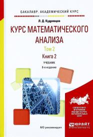 Курс математического анализа. В 3 томах. Том 2. Книга 2. Учебник, Л. Д. Кудрявцев