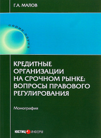 Кредитные организации на срочном рынке. Вопросы правового регулирования, Г. А. Малов