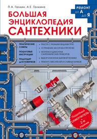 Большая энциклопедия сантехники. 2-е изд., П. А. Галкин,  А. Е. Галкина