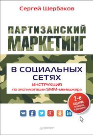 Партизанский маркетинг в социальных сетях. Инструкция по эксплуатации SMM-менеджера, С. Щербаков