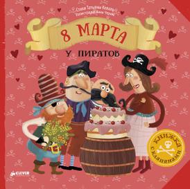 8 Марта у пиратов, Татьяна Коваль