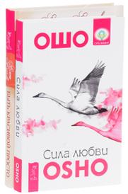 Быть красивой просто. Сила любви (комплект из 2 книг), Елена Егорова, Ошо
