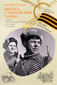 Витька с Чапаевской улицы, Вильям Козлов