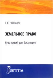 Земельное право. Курс лекций, Г. В. Романова