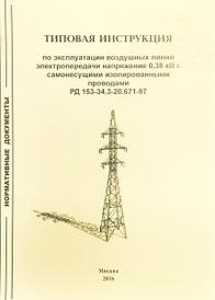 Типовая инструкция по эксплуатации воздушных линий электропередачи напряжение 0,38 кВ с самонесущими изолированными проводами,