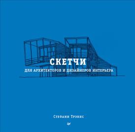 Скетчи для архитекторов и дизайнеров интерьера, Стефани Трэвис