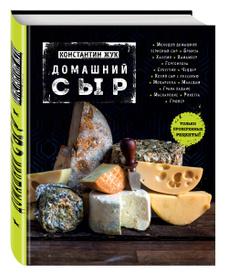 Домашний сыр, Константин Жук
