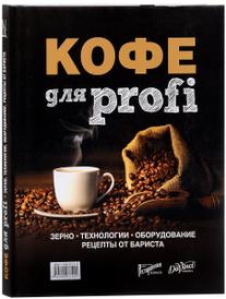 Кофе для profi. Зерно. Технологии. Оборудование. Рецепты от бариста,