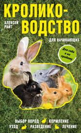 Кролиководство для начинающих, Алексей Райт