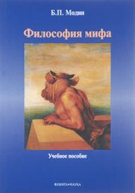Философия мифа. Учебное пособие, Б. П. Модин