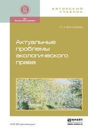 Актуальные проблемы экологического права, Боголюбов С.А.
