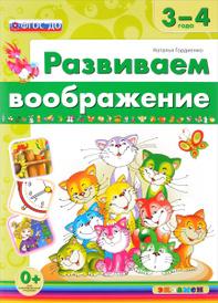 Развиваем воображение. 3-4 года, Наталья Гордиенко
