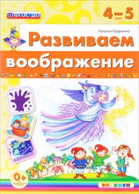 Развиваем воображение. 4-5 лет, Наталья Гордиенко