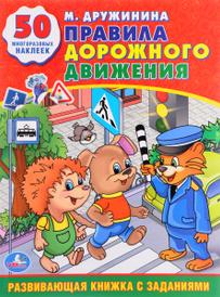 Правила дорожного движения (+ 50 наклеек), М. Дружинина