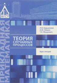 Теория случайных процессов. Курс лекций, Л. В. Кирьянова, А. Ю. Лемин, Т. А. Мацеевич