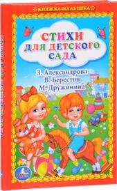 Стихи для детского сада, З. Александрова, В. Берестов, М. Дружинина