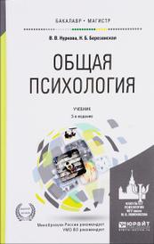 Общая психология. Учебник, В. В. Нуркова, Н. Б. Березанская