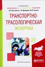 Транспортно-трасологическая экспертиза. Учебное пособие, И. В. Киселевич, Т. В. Демидова, М. В. Беляев