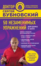 50 незаменимых упражнений для дома и зала, Сергей Бубновский