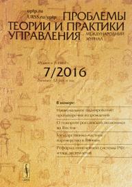 Проблемы теории и практики управления, №07, 2016,