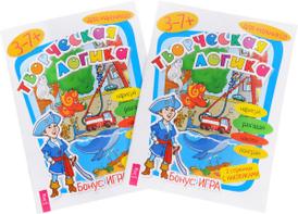 Творческая логика для мальчиков (+ наклейки) (комплект из 2 книг),