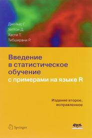 Введение в статистическое обучение с примерами на языке R, Г. Джеймс, Д. Уиттон, Т. Хасти, Р. Тибширани