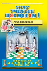 Хочу учиться шахматам!, Анна Дорофеева