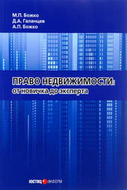 Право недвижимости. От новичка до эксперта, М. П. Божко, Д. А. Галанцев, А. П. Божко
