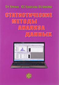 Статистические методы анализа данных. Учебное пособие, В. Н. Клячкин, Ю. Е. Кувайскова, В. А. Алексеева
