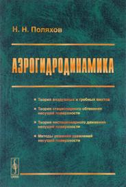 Аэрогидродинамика, Н. Н. Поляхов