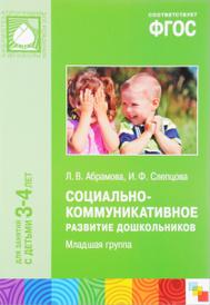 Социально-коммуникативное развитие дошкольников. Младшая группа, Л. В. Абрамова, И. Ф. Слепцова