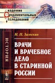 Врачи и врачебное дело в старинной России, Н. П. Загоскин