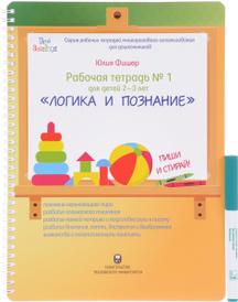 Рабочая тетрадь №1. Для детей 2-3 лет. Логика и познание. Пиши и стирай (+ маркер), Юлия Фишер