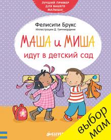 Маша и Миша идут в детский сад, Фелисити Брукс
