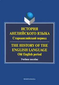 История английского языка. Староанглийский период / The History of the English Language: Old English Period,
