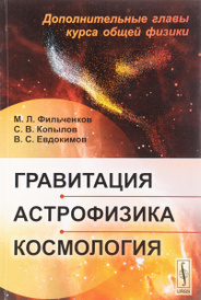 Гравитация, астрофизика, космология. Дополнительные главы курса общей физики, М. Л. Фильченков, С. В. Копылов, В. С. Евдокимов
