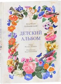 Детский альбом, Петр Чайковский, Виктор Лунин