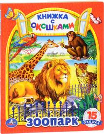 Зоопарк,