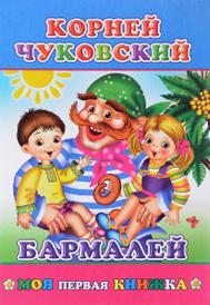 Бармалей, Корней Чуковский