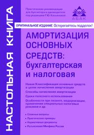 Амортизация основных средств. Бухгалтерская и налоговая, Г. Ю. Касьянова