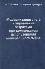 Модернизация учета и управление затратами при комплексном использовании минерального сырья, Ф. Д. Ларичкин, А. Г. Воробьёв, Цоло Вутов