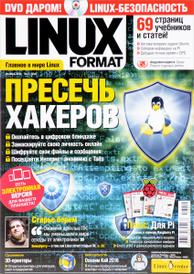 Linux Format, №11(216), ноябрь 2016 (+ DVD-ROM),