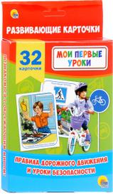 Правила дорожного движения и уроки безопасности (набор из 32 карточек),