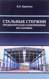 Стальные стержни, предварительно напряженные без затяжек, В. А. Кравчук