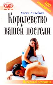 Королевство вашей постели, Елена Каледина